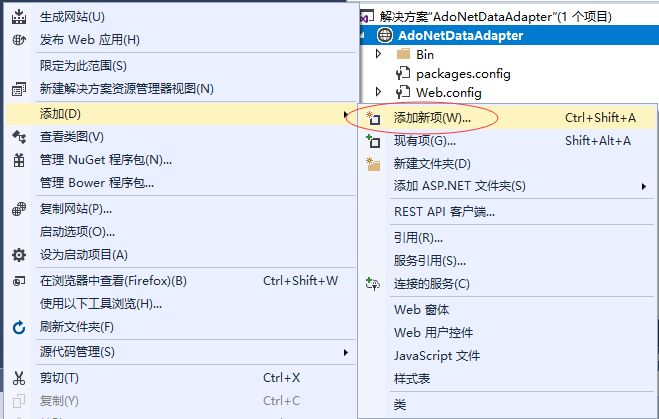 ADO.Net DataAdapter類