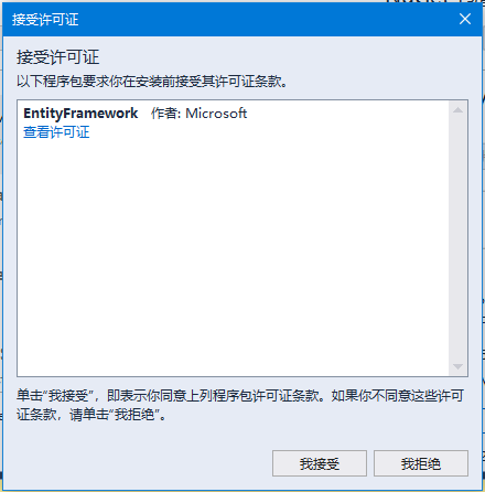 ASP.Net MVC NuGet包管理
