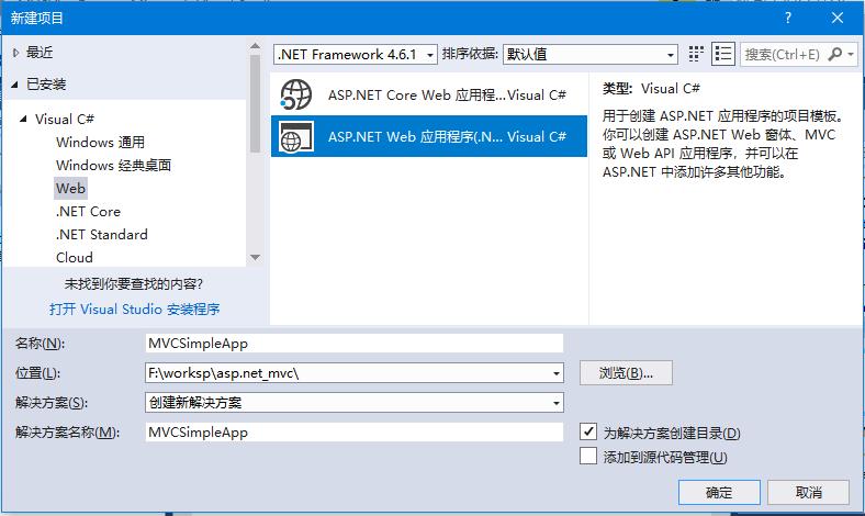 ASP.Net MVC數據模型