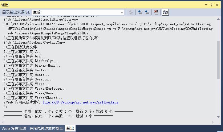 ASP.Net MVC自託管(本地主機部署)