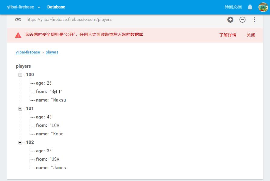 Firebase查詢和排序