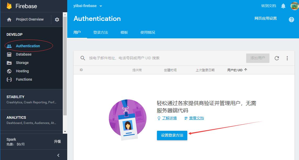 Firebase電子郵件認證