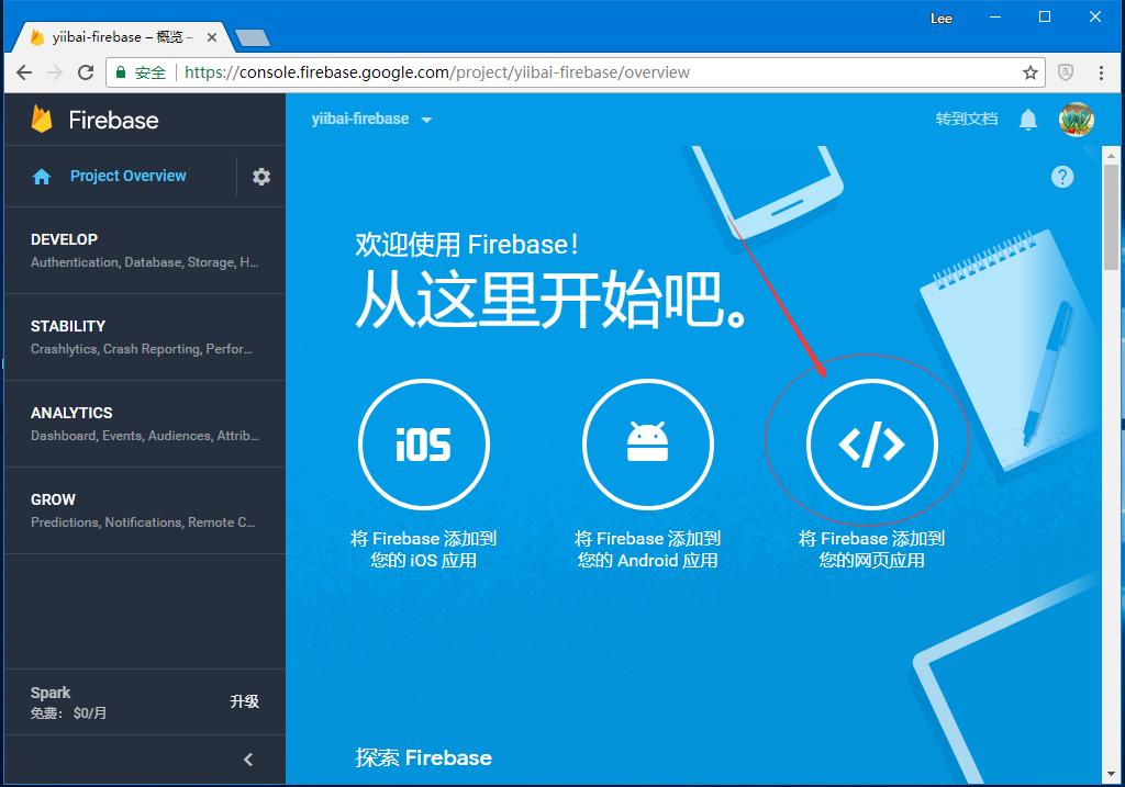 Firebase開發環境設置