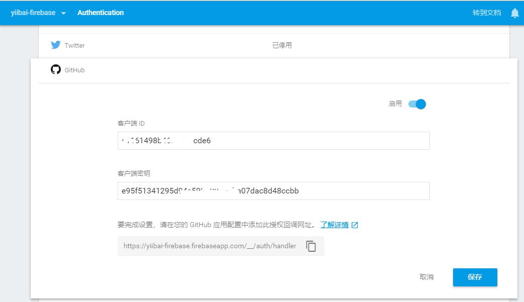 Firebase使用Github賬號登錄