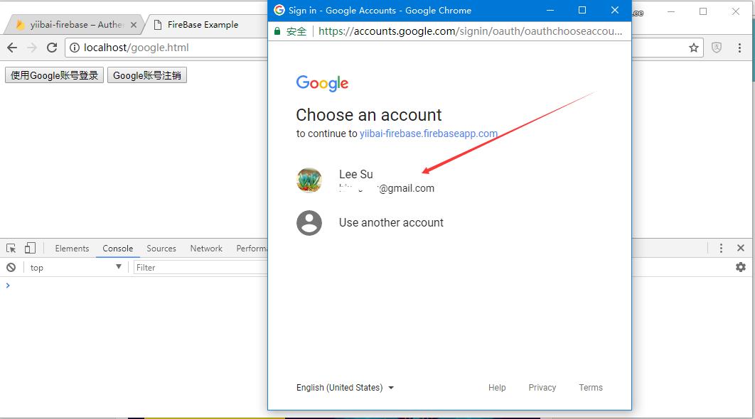 Firebase使用Google賬號登錄