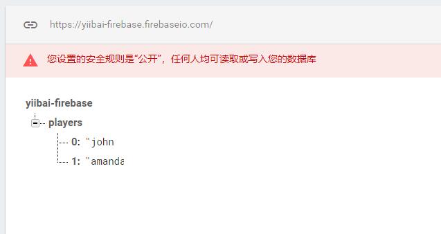 Firebase數組