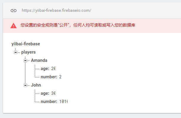 Firebase寫入數據
