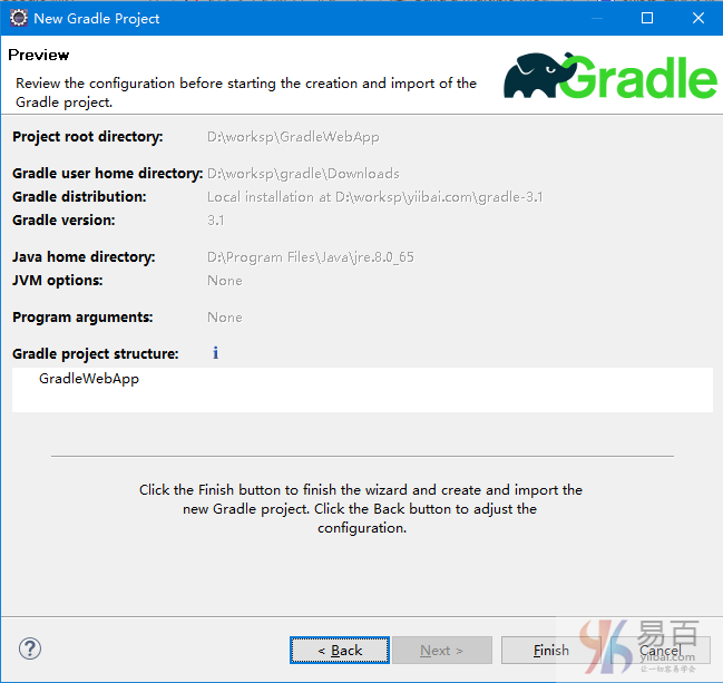 創建Gradle