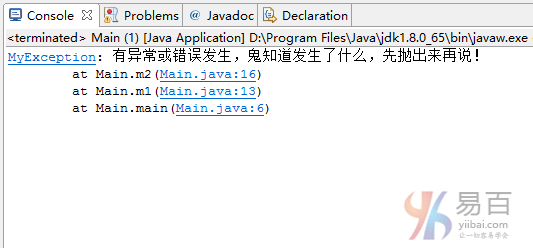 Java自定義異常