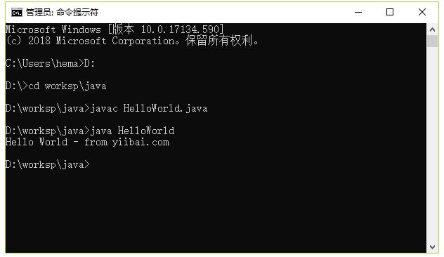 編譯Java程序