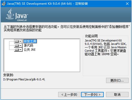 Java9開發環境安裝