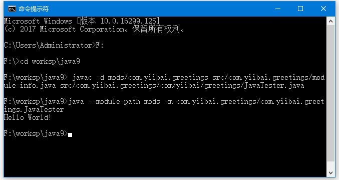 Java9模塊系統