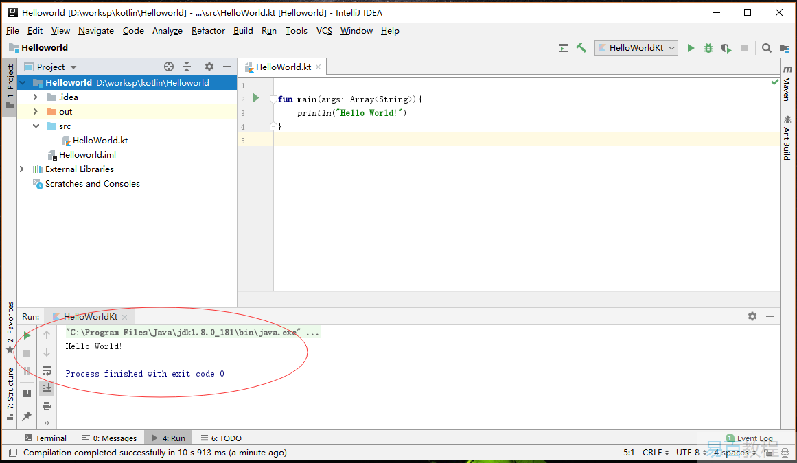 Kotlin第一個程序(IDE)