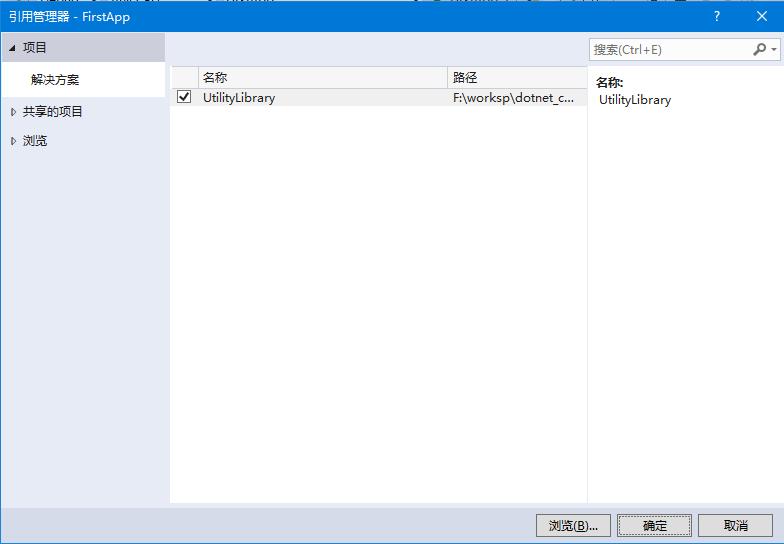 .NET Core創建.NET標準庫