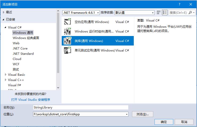 .NET Core可移植類庫