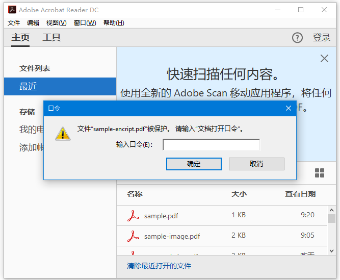 PDFBox加密PDF文檔