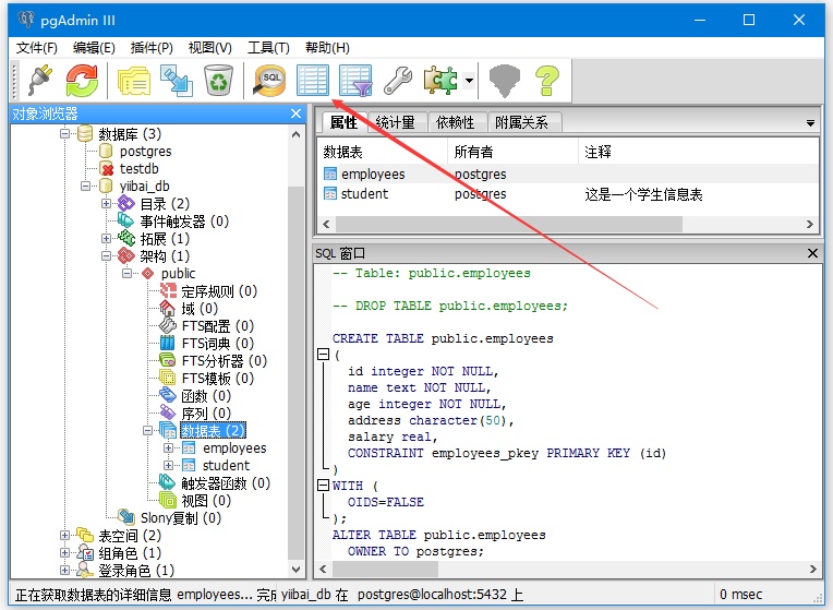 PostgreSQL插入數據(INSERT語句)