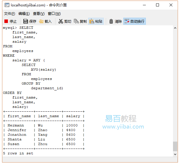 SQL Any運算符
