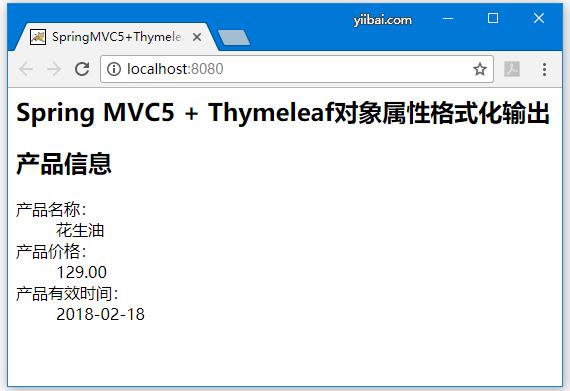 Thymeleaf簡單格式化輸出