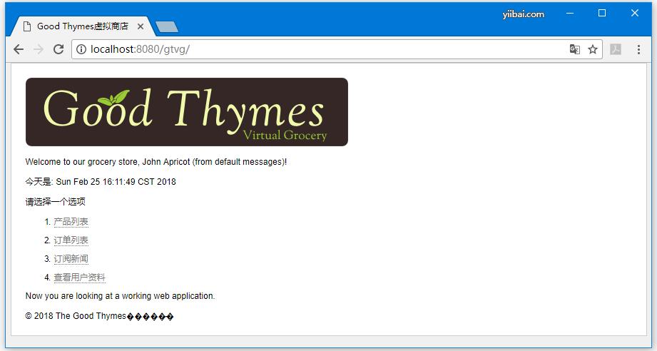 Thymeleaf項目實踐