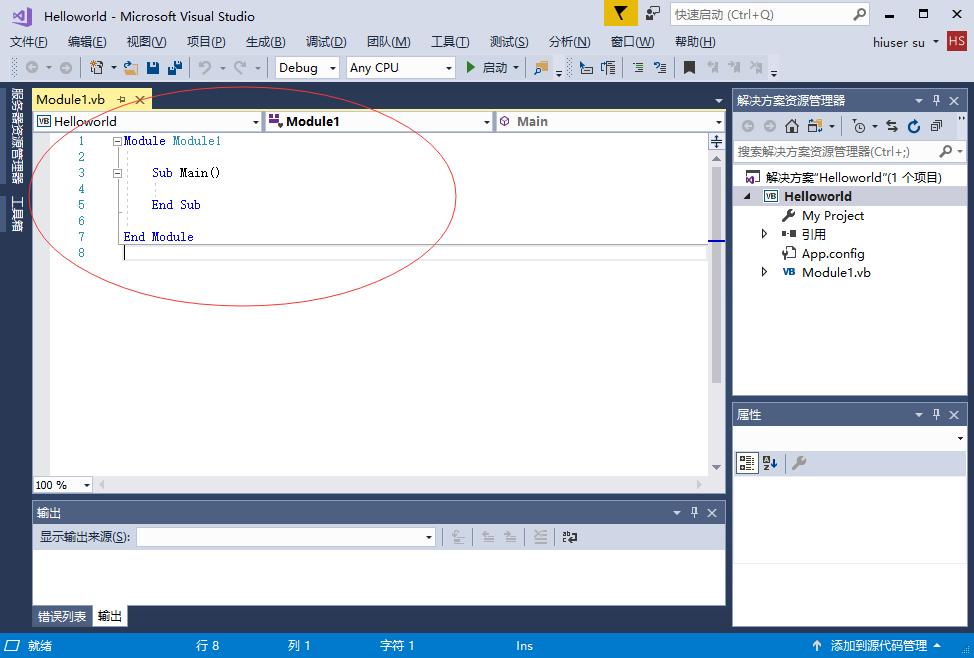 VB.Net第一個程序(Helloworld)